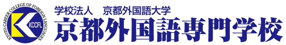 京都外国語専門学校 公式