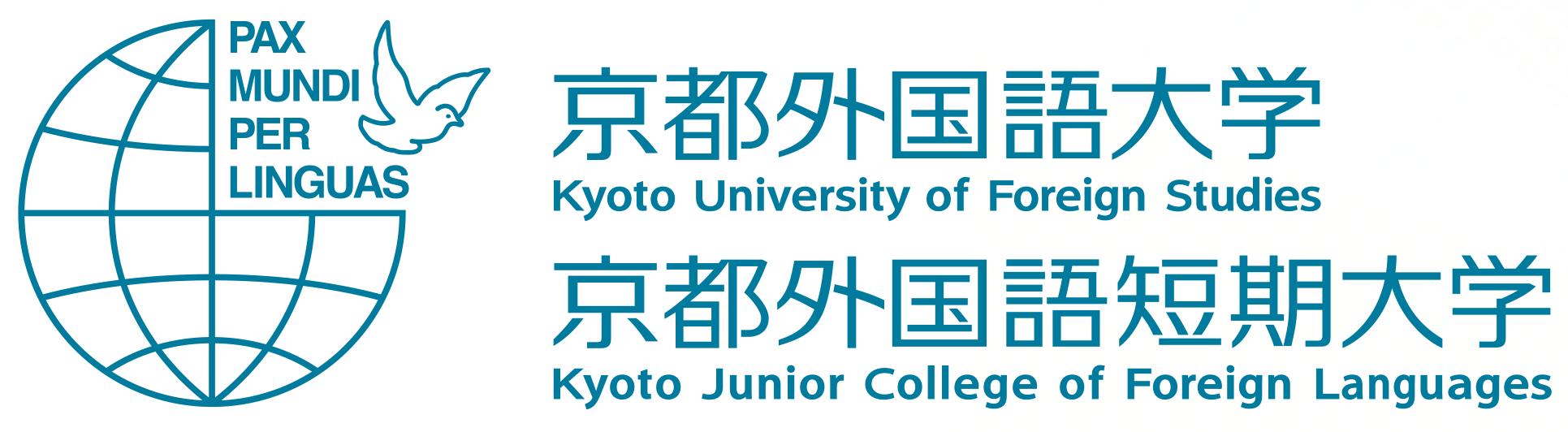 京都外国語大学・京都外国語短期大学 公式